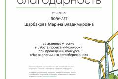 Благодарность проекта infourok.ru №УЖ37470974