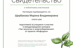 Свидетельство проекта infourok.ru №ДА88877860