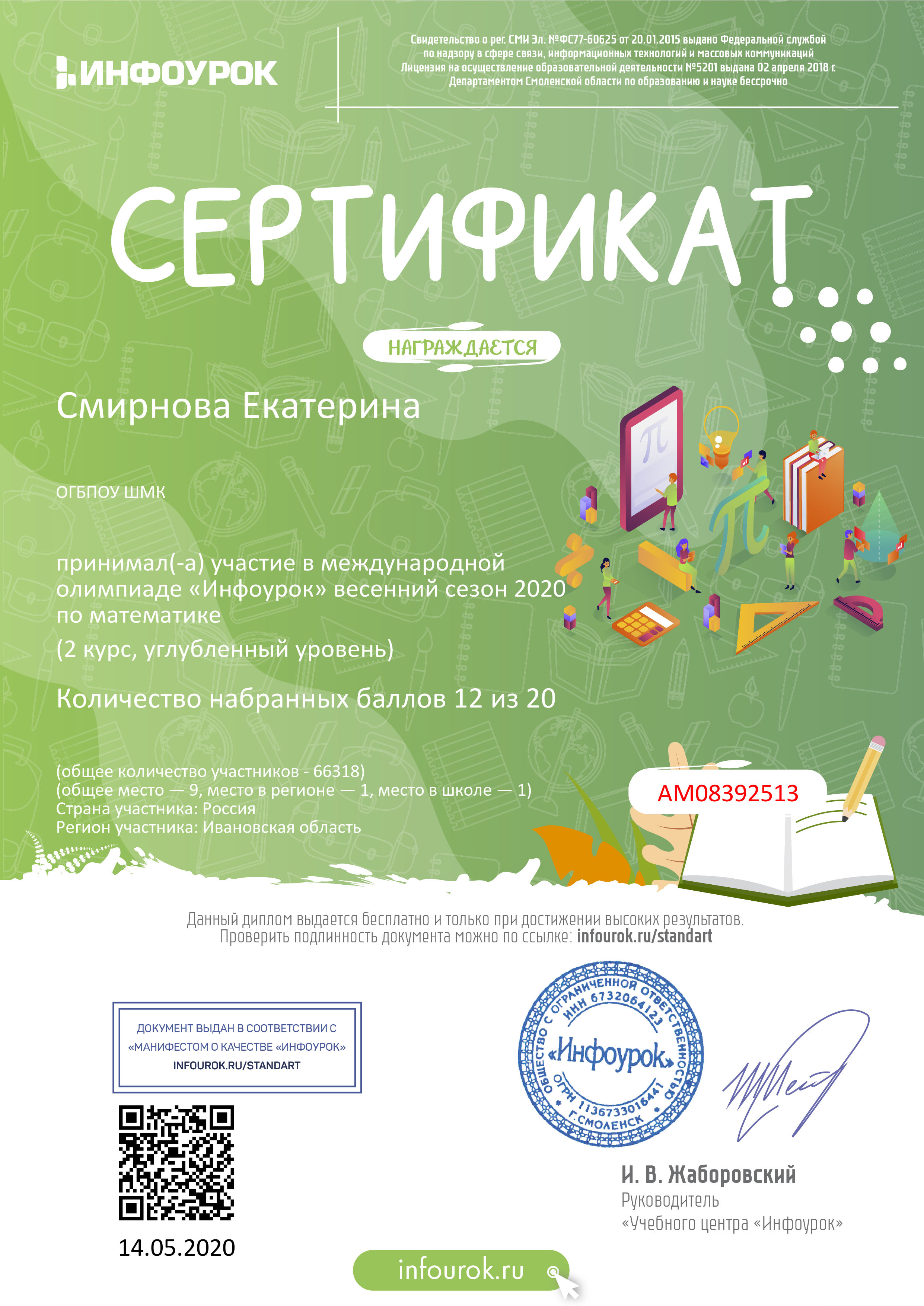 Сертификат проекта infourok.ru №АМ08392513