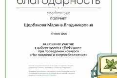 Благодарность проекта infourok.ru №ДМ81703793