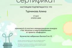 Сертификат проекта infourok.ru №ЕШ11697021